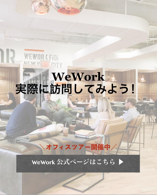 weworkの申し込み画像
